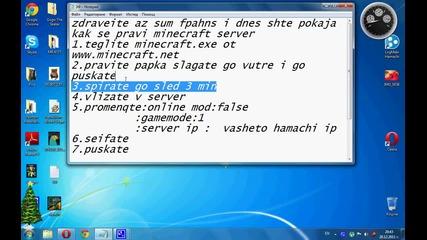 как се прави minecraft сервер