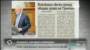 """В печата: Борисов отива при Меркел за """"Южен поток"""""""