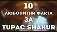10 любопитни факта за Tupac Shakur