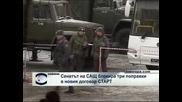 Американският Сенат блокира опитите за промени в новия договор СТАРТ с Русия