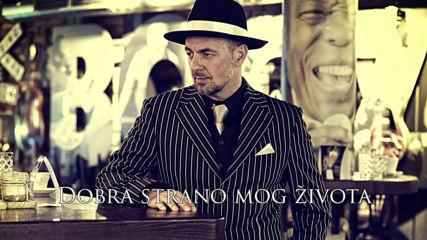 Sandi Cenov - Dobra strano mog zivota (hq) (bg sub)