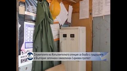 Служителите на Изпълнителната агенция за борба с градушките в България започнаха символичен 3-дневен протест