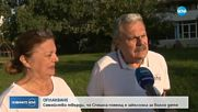 Семейство от София обяви война на Спешна помощ в социалните мрежи