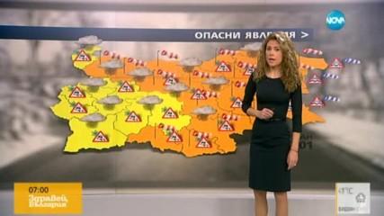 Прогноза за времето (06.01.2016 - сутрешна)