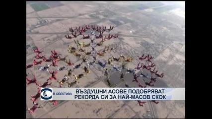 В обектива: Подготовка за най-масов скок с парашут