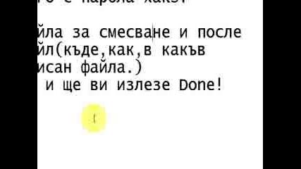 Как Да Съберем Два Файла В Един