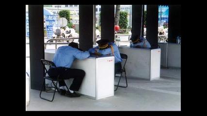 полицаите си знаят работа