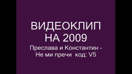 new** Да Подкрепим Най - Голямата!!!