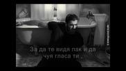 Уаел Кфури - Ти си отиде (бг субтитри)