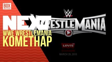 NEXTTV 030: WWE Wrestlemania коментар