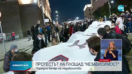 106-ти ден на антиправителствени протести