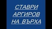 Ставри Аргиров - На върха