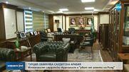 В консулството на Саудитска Арабия има убийство, твърди Турция