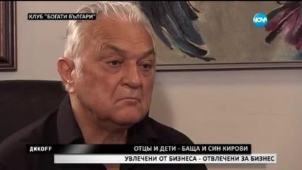 Как се прави бизнес в България? Информация от първа ръка - Дикoff (01.03.2015)