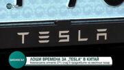 Tesla с 27% спад в продажбите на китайския пазар