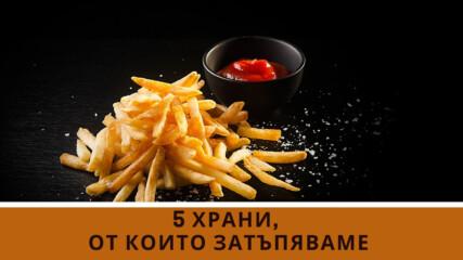 5 храни, от които затъпяваме