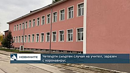 Четвърти смъртен случай на учител, заразен с коронавирус