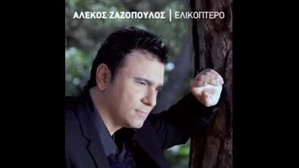 Alekos Zazopoulos - Elikoptero