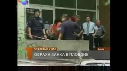Обраха банка в Пловдив като по филм !