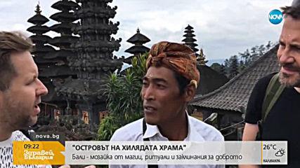 Бали - мозайка от магии, заклинания и заклинания за доброто