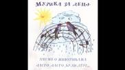 Muzika za decu - Princ adrapovac - (Audio 1997)