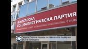 Георги Гергов подаде оставка като лидер на БСП в Пловдив