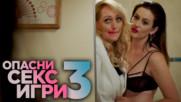 ОПАСНИ СЕКС ИГРИ - ЕПИЗОД 1, СЕЗОН 3 (ПРЕМИЕРА)