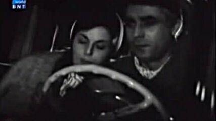 Приключение в полунощ (1964)