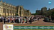 """Кралицата, принц Чарлз и Камила пристигнаха в храма """"Сейнт Джордж"""""""