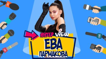 Ева Пармакова: Представям си, че феновете танцуват, докато слушат ''Tell me right''