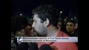 Отново протести в Бразилия в навечерието на Световното по футбол