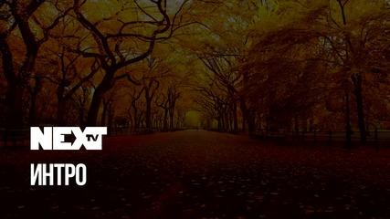 NEXTTV 051: Начало