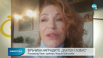 """Розамунд Пайк пребори Мария Бакалова за """"Златен глобус"""""""