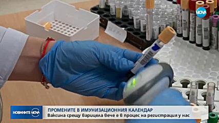 Ваксина срещу варицела вече е в процес на регистрация у нас