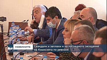 Скандали и заплахи и на последното заседание на Комисията по ревизия