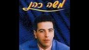 Израелски Кавър - Стари Рани - Софи Маринова - Moshe Cohen
