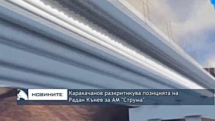 Каракачанов разкритикува позицията на Радан Кънев за АМ