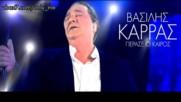 Измина времето • Премиера 2017 Vasilis Karras - Perase o kairos