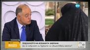 Депутат от ГЕРБ: Носенето на бурка се равнява на заплаха за сигурността