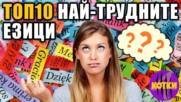 Top 10 невъзможни за научаване чужди езици