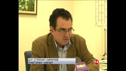 Смяна на пола, операция - Реални български кадри 16+