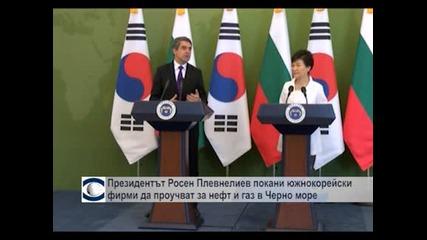 Президентът Росен Плевнелиев покани южнокорейски фирми да проучват за нефт и газ в Черно море