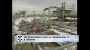 Ще бъде даден старт на газификацията в Габрово