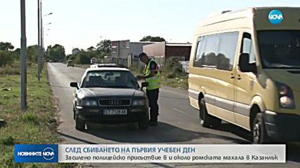 Засилено полицейско присъствие около ромската махала в Казанлък