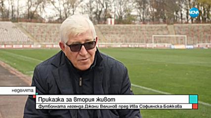 ПРИКАЗКА ЗА ВТОРИЯ ЖИВОТ: Говори футболната легенда Джони Велинов