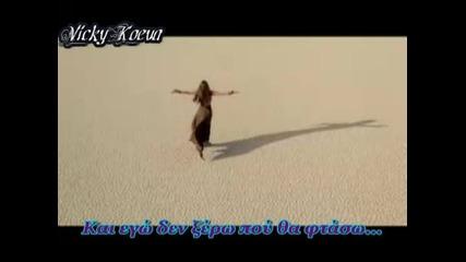 Уникалната гръцка балада ! *превод* Христос Киприанидис - Ти си късче от живота ми