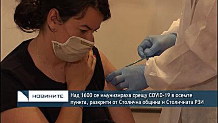 Над 1600 се имунизираха срещу COVID-19 в осемте пункта, разкрити от Столична община и Столичната РЗ