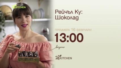 Рейчъл Ку: Шоколад | премиера на 16 февруари | 24Kitchen Bulgaria