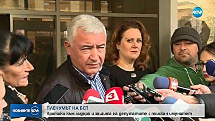 Пленумът на БСП: Критики към лидера и подкрепа за депутатите с поискан имунитет