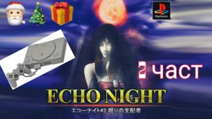 Echo Night 2 - част 2 - Да спасим момчето с рибката